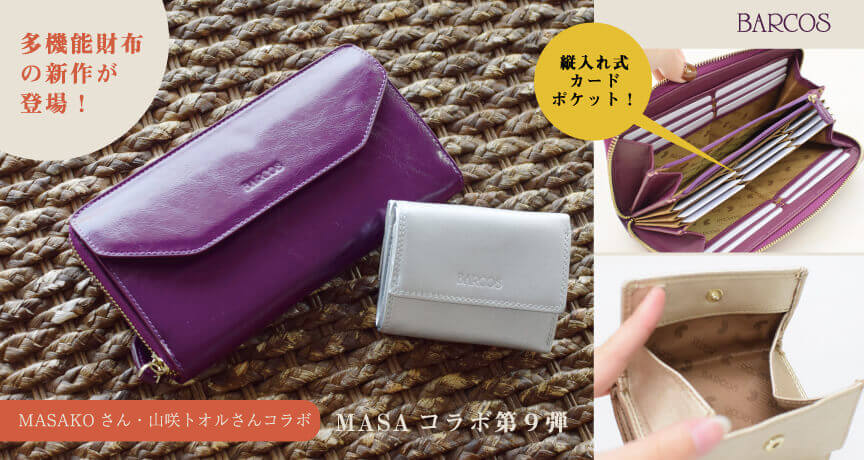 427562c97f1e 「マサ☆コラボ2019」紹介商品 バルコス渾身の新作財布登場!