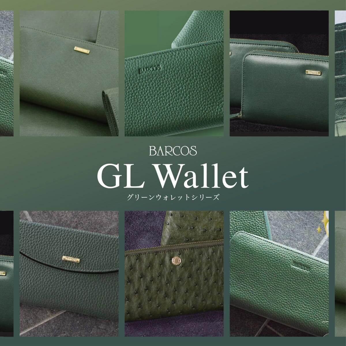 BARCOS GREEN WALLET SERIES